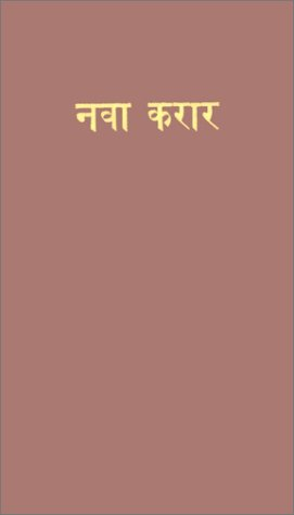 9780001468764: Marathi New Testament