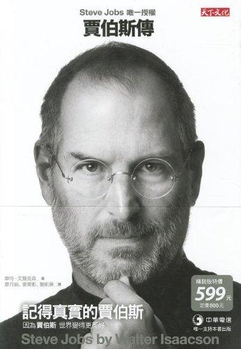9780002160636: Steve Jobs: A Biography