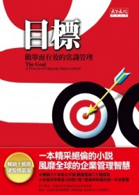 9780002161312: The Goal: A Process of Ongoing Improvement (Chinese Edition) by Eliyahu M. Goldratt