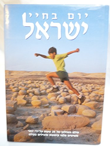 9780002552349: A Day in the Life of Israel (Hebrew Edition)