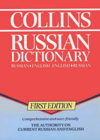 9780004333885: Collins Russian Dictionary: Russian-English/English-Russian