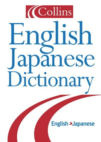 9780004334059: Collins Shubun English Japanese Dictionary = (NEW)