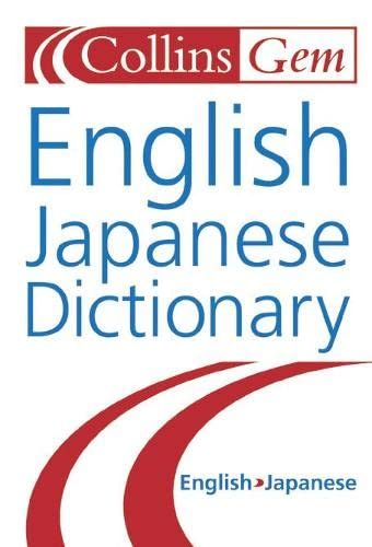 9780004708232: Collins Gem Shubun English-Japanese Dictionary