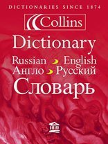 9780004725185: Collins Russian Dictionary: Russian-English/English-Russian