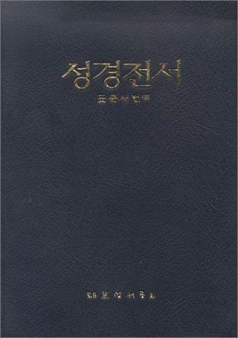 9780005112175: Korean Bible
