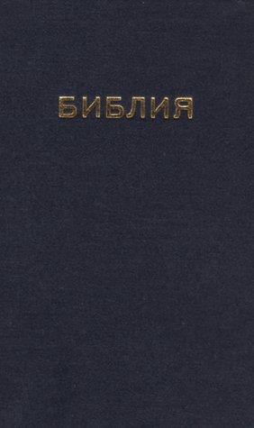 9780006733560: Bulgarian Bible