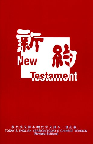 9780006897170: Chinese Bilingual New Testament