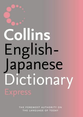 9780007196555: Collins Shubun Express English-Japanese Dictionary