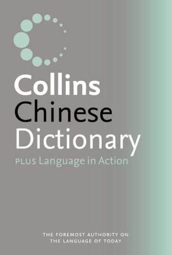 Collins Chinese Dictionary Plus: Not Known