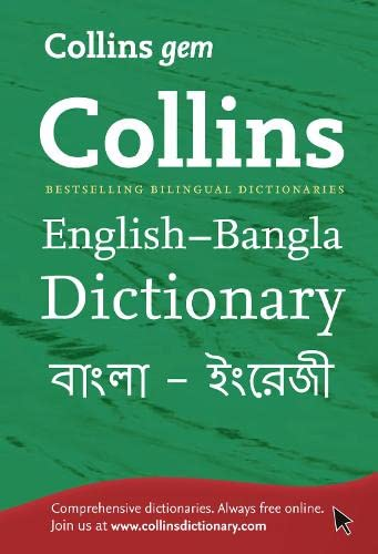 9780007387120: Collins Gem English-Bangla/Bangla-English Dictionary (Collins Gem)