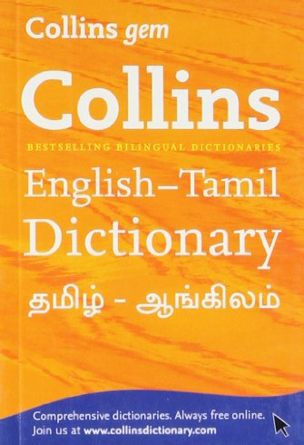 9780007387151: Collins Gem English-Tamil