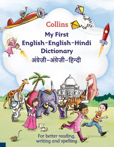 9780007415625: Collins My First English-English-Hindi Dictionary (Collins First)