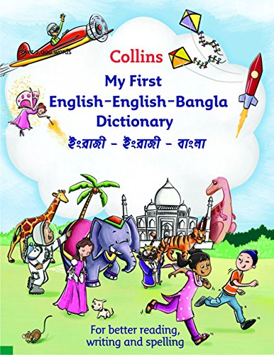 9780007415632: Collins My First English-English-Bangla Dictionary (Collins First)