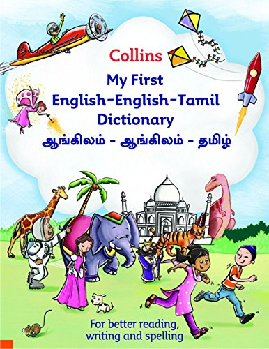9780007415649: Collins My First English-English-Tamil Dictionary (Collins First) (English and Tamil Edition)