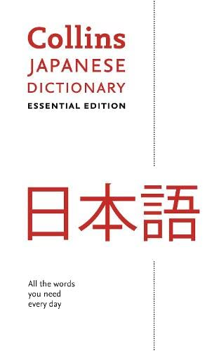 9780007419708: Collins Japanese Dictionary Essential Edition (Collins Pocket)