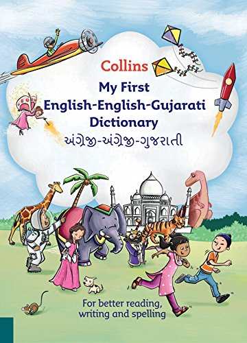 9780007438617: Collins My First English-English-Gujarati Dictionary (Collins First)