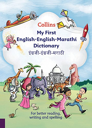 9780007438631: Collins My First English-Marathi Dictionary. (Collins First)