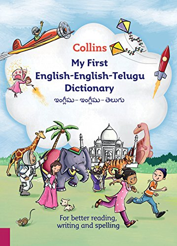 9780007438655: Collins My First English-English-Telugu Dictionary (Collins First)