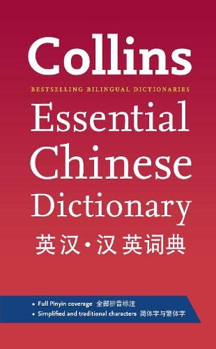 9780007445196: Collins Essential Chinese Dictionary (Collins Dictionary)