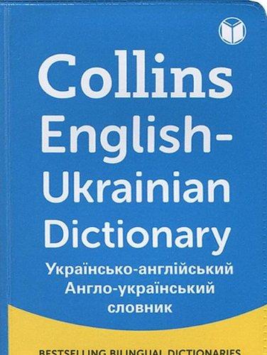 9780007487059: English-Ukrainian Dictionary / Ukrainsko-angliyskiy / Anglo-ukrainskiy slovnik