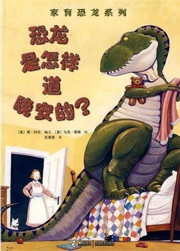 9780007840267: How Do Dinosaurs Go to School? (Encore books)