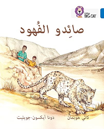 9780008131531: The Leopard Poachers: Level 16 (Collins Arabic Big Cat) (Arabic and English Edition)