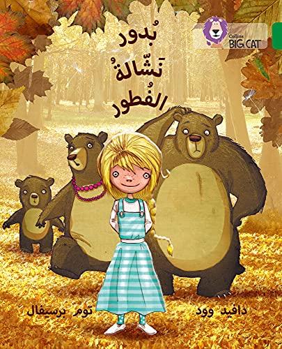 9780008131609: Budoor, the Porridge Pincher: Level 15 (Collins Big Cat Arabic Readers)