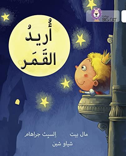 9780008131661: Collins Arabic BIG CAT - I want the moon: Level 10