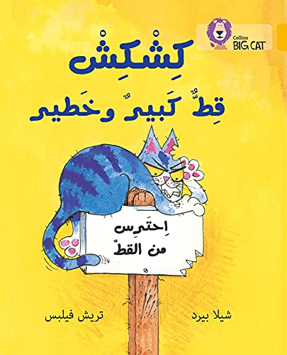 9780008131685: Collins Arabic BIG CAT - Kishkish the big, bad cat: Level 9