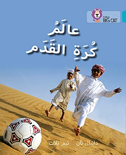 9780008131715: World of Football: Level 7 (Collins Arabic Big Cat) (Arabic and English Edition)