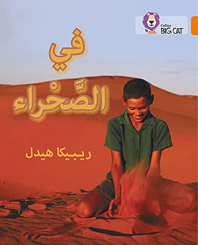 9780008131739: Collins Big Cat Arabic ? In the desert: Level 6