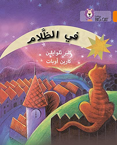 9780008131746: Collins Arabic BIG CAT - In the dark: Level 6