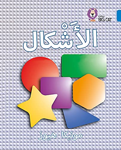 9780008131777: Collins Big Cat Arabic – Shapes: Level 4