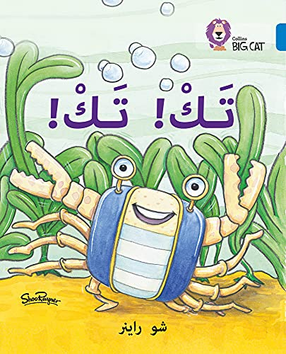 9780008131784: Collins Big Cat Arabic – Tak Tak: Level 4