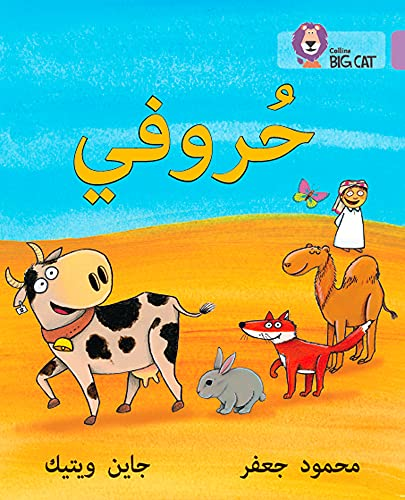 9780008131791: My Letters: Level 1 (KG) (Collins Big Cat Arabic Reading Programme)