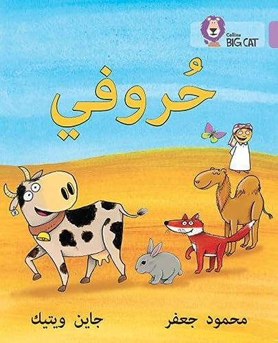 Collins Big Cat Arabic - My letters: Mahmoud Gaafar, Jane