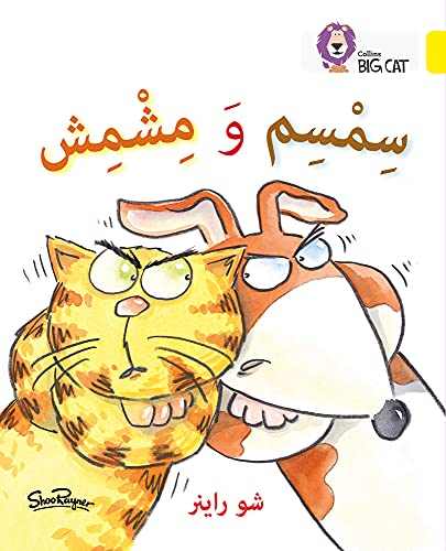 9780008131821: Collins Arabic BIG CAT - Sesame and Apricot: Level 3 (KG)