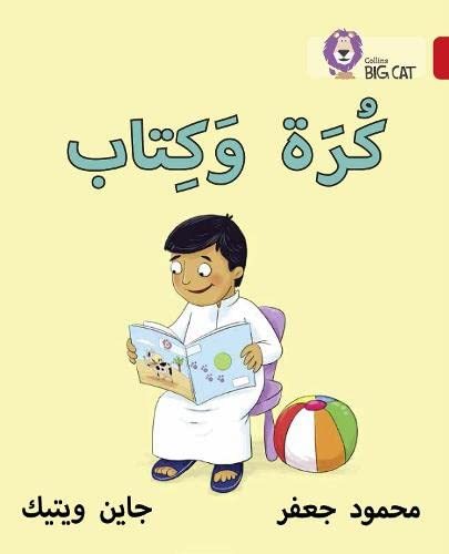 9780008156299: Collins Big Cat Arabic – Ball and Book: Level 2 (KG)