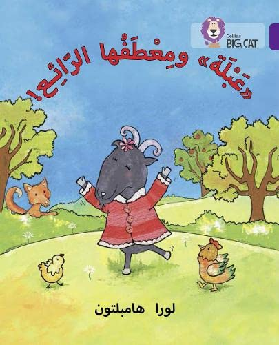 9780008156466: Collins Big Cat Arabic – Abla and her Wonderful Coat: Level 8