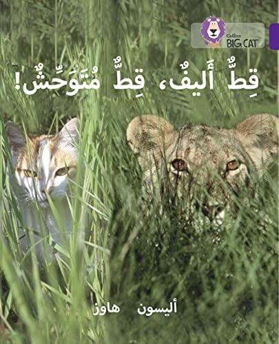 9780008156473: Collins Big Cat Arabic – Tame Cat, Wild Cat: Level 8