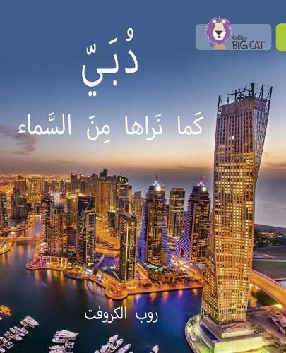 9780008156534: Collins Big Cat Arabic – Dubai From the Sky: Level 11