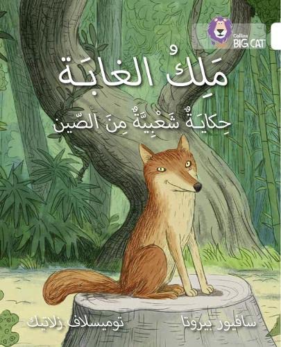 9780008185688: The King of the Forest: (Level 10) (Collins Big Cat Arabic)