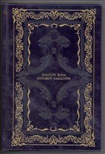 9780009659782: Bukoliki; Georgiki; Eneida/ P. M. Vergili. Ody; Epody; Satiry; Poslaniya; Nauka poezii/ K. F. Goratsi