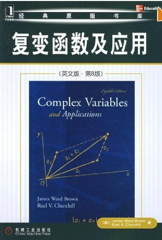 9780019051941: Complex Variables and Applications