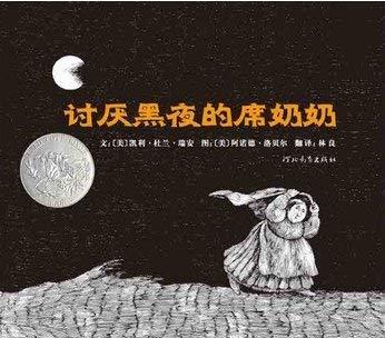 9780020448105: Hildilid's Night