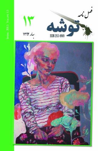 9780021534968: Toosheh Journal #13 (Toosheh Journal)