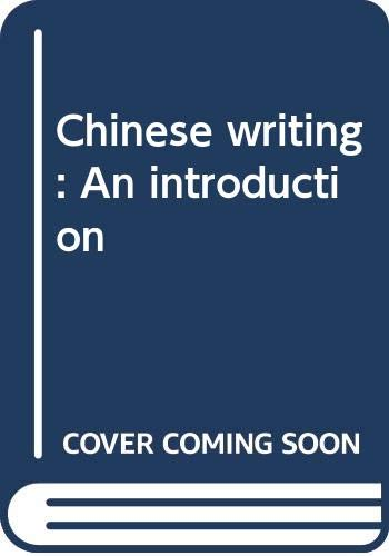 9780030130069: Chinese writing: An introduction