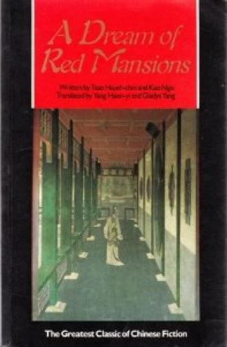 9780048200280: A Dream of Red Mansions