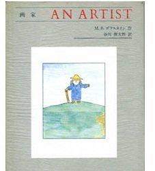 9780060220129: An Artist
