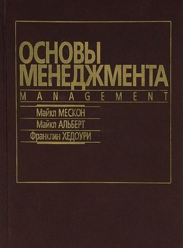 9780060444150: Management: Individual and Organizational Effectiveness
